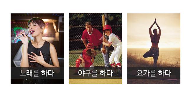 Singing, Baseball, Yoga