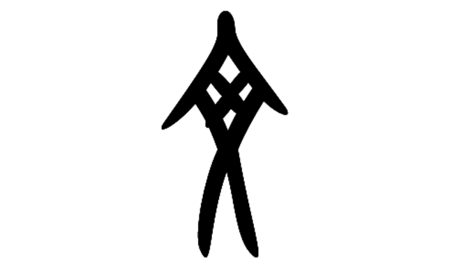 The Chinese character 'Wen'