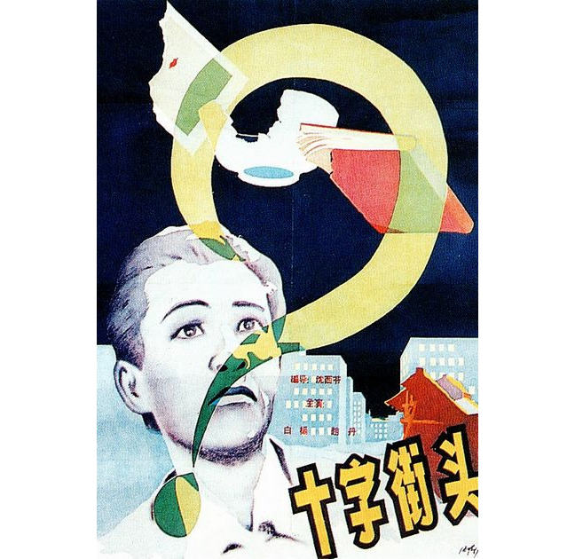 A poster for 'Crossroads' a 1937 comedy/drama by the Mingxing Film Company