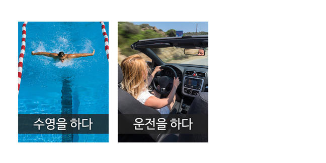 Swimming, Driving