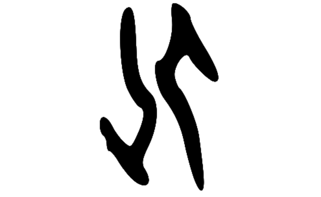 The Chinese character 'Hua'