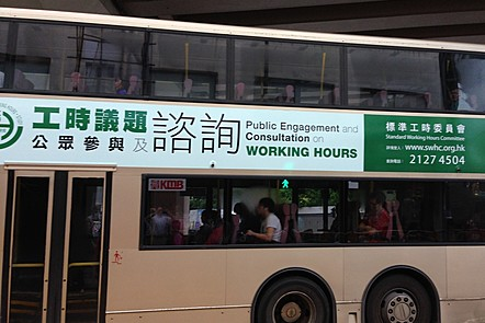 Bus in Hong Kong with ad for public engagement