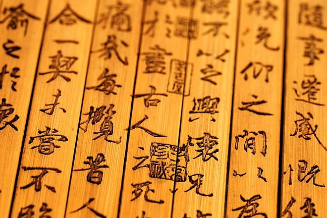 Hanja, the Chinese character, written onto bamboo slips. This was one of the earliest ways of recording thought in ancient China.