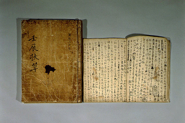A page from Yi Sun-shin's diary.
