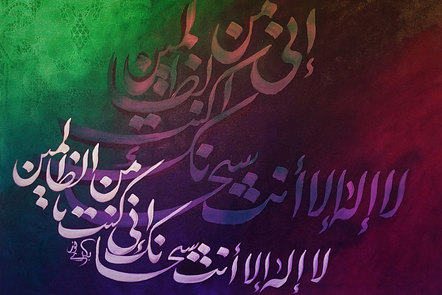 Islamic Calligraphy Introductory Online Course