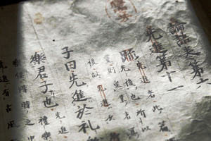The copy of the Analects of Confucius (Rongo in Japanese) formerly owned by Katsu Kaishu.