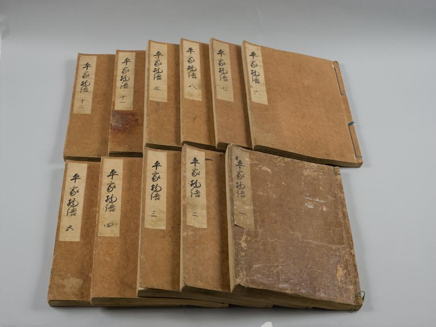 Heike Monogatari, Nakanoin-bon (Nakanoin text)