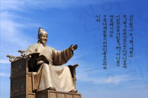 A large golden statue of King Sejong holding the book of Hunminjeongeum sits in front of a blue sky. Hangul letters overlay the right side of the image.