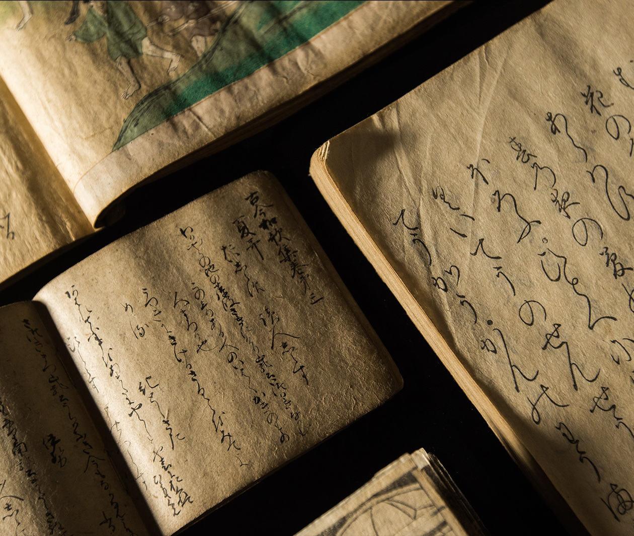 古書から読み解く日本の文化: 和本の世界