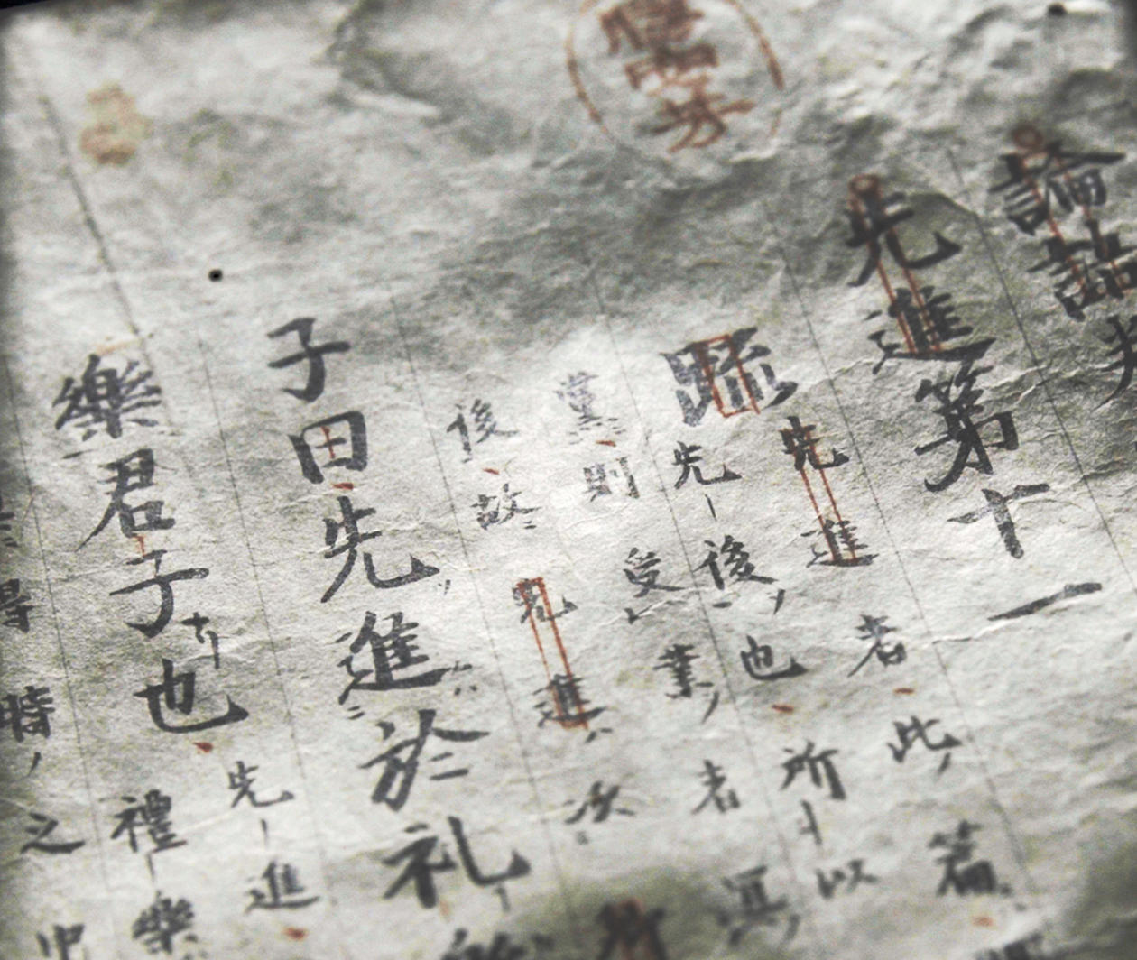 Sino-Japanese Interactions  Through Rare Books