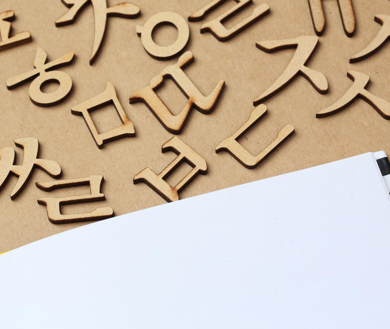 Intermediate Korean: Exploring the Language and Culture of Korea