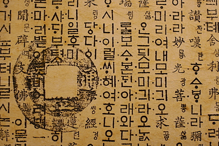 Hangeul, the Korean alphabet.
