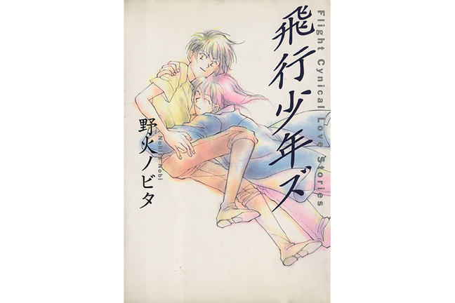 "Comic cover page of ""Hiko Shonens (in Japanese) - Flight Cynical Love Stories"", a boy and a girl are hugging and flying together"