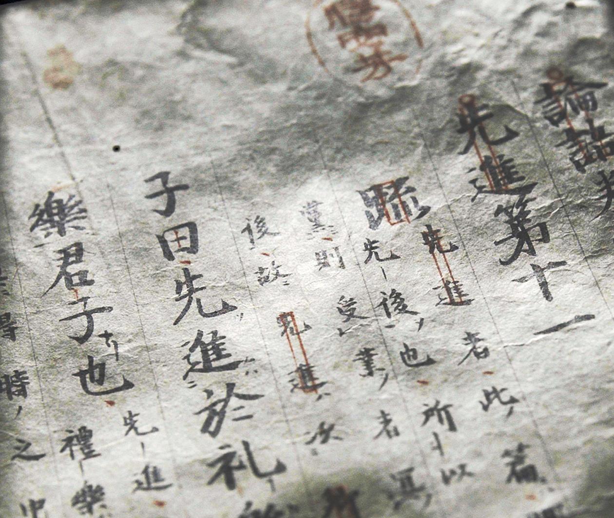 古書から読み解く日本の文化: 漢籍の受容