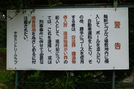 Warning sign at a golf course near Kyoto, Japan