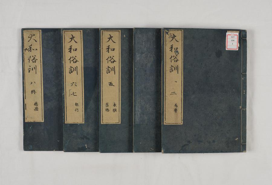 Kaibara Ekken, Yamato zokkun, 1708 edition