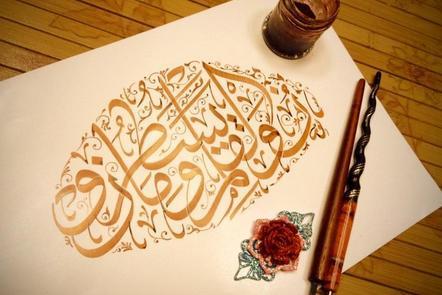 Calligraphy written by Dr Nor Azlin Hamidon