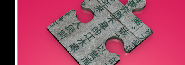 chinese characters embossed on a wall