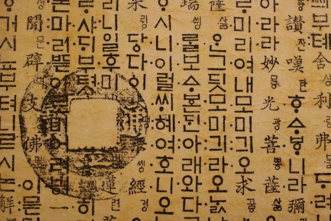 Hangeul written in an ancient document