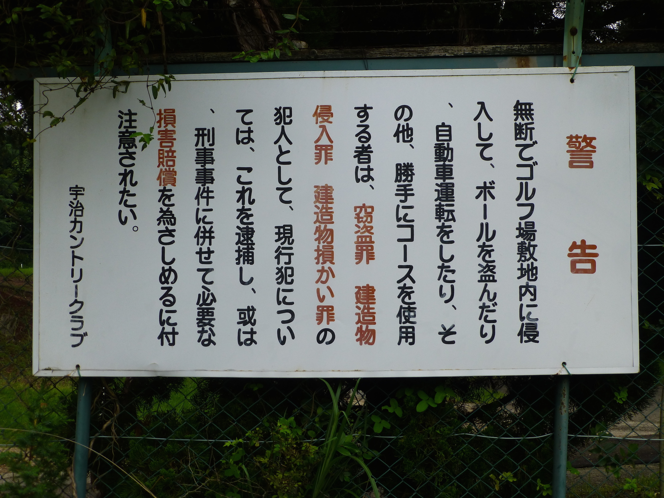 A sign with Japanese text