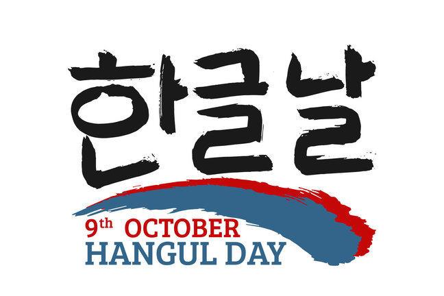 Hangeul Day