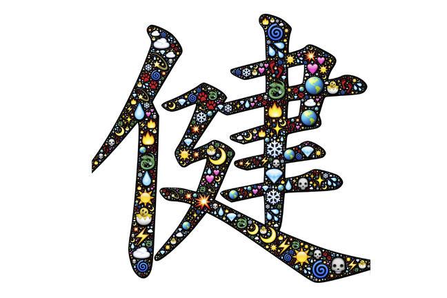 Japanese Kanji symbol for balance